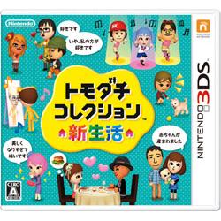 トモダチコレクション 新生活【3DSゲームソフト】