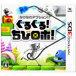 【在庫限り】 なげなわアクション! ぐるぐる! ちびロボ! 【3DSゲームソフト】