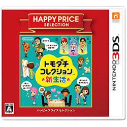 〔中古〕 ハッピープライスセレクション トモダチコレクション 新生活【3DS】