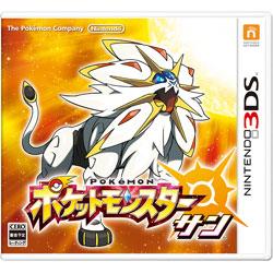 ポケットモンスター サン 【3DSゲームソフト】    [ニンテンドー3DS]