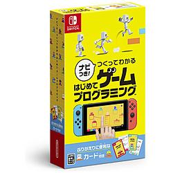 Nintendo(任天堂) ナビつき! つくってわかる はじめてゲームプログラミング 【Switchゲームソフト】