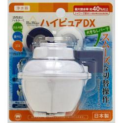 浄水器 ハイピュアDX J-066
