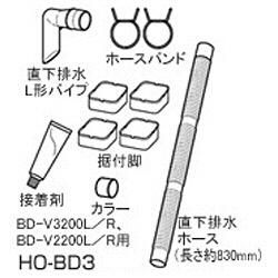 直下排水キット HO-BD3