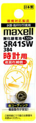SR41SW-1BT-A (酸化銀電池/時計用/1.55V)