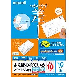 マイクロミシン名刺 ラベル 普通紙 (A4サイズ:10面・10シート) M21131N2-10F