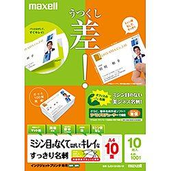 すっきり名刺ラベル マット紙 (A4サイズ:10面・10シート) EJ21131D3-10