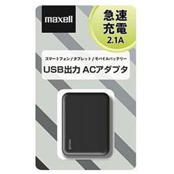 MACA-T01BK USB変換ACアダプタ(最大2.1A出力/1ポート/ブラック)