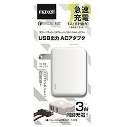 マクセル(maxell) MACA-T03WH USB変換ACアダプタ(最大2.4A出力/3ポート/Quick Charge 3.0対応/ホワイト)