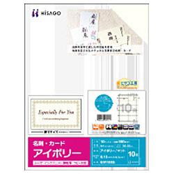 BM108S 名刺用紙(アイボリー(A4/10面/10シート)