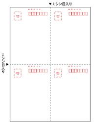 GB1099N(はがきサイズ用紙/郵便番号枠付/A4サイズ・4面・200シート・800枚)