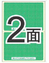 OP2406(簡易情報保護ラベル/はがきサイズ2面/105X148.5�/2面25シート/50枚)