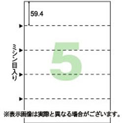 S1OP3204 (A4台紙ごとミシン目切り離しができるラベル/5面)