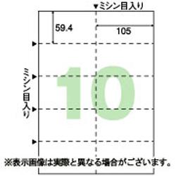 S1OP3207 (A4台紙ごとミシン目切り離しができるラベル 10面 )