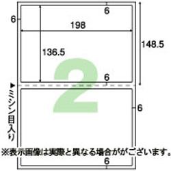 S1OP3301 (A4台紙ごとミシン目切り離しができるラベル 2面 余白あり )