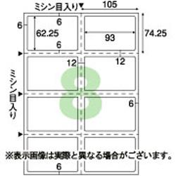 OP3304 (A4台紙ごとミシン目切り離しができるラベル 8面 余白あり )