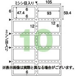 S1OP3305 (A4台紙ごとミシン目切り離しができるラベル 10面 余白あり)