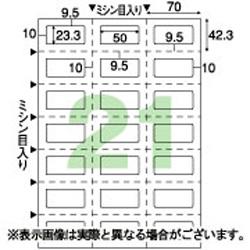 S1OP3306 (A4台紙ごとミシン目切り離しができるラベル 21面 余白あり)