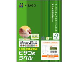 FSCOP883 (A4タックシール/24面上下余白/20シート)