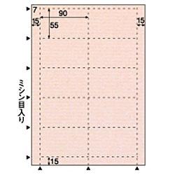 QP001S クラッポドロップ名刺(ピーチ/A4/10面/10シート)