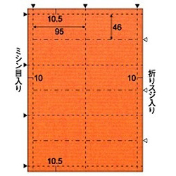 クラッポドロップ二つ折名刺mini タテ (A4サイズ:6面・10シート:60枚) オレンジ QP104S
