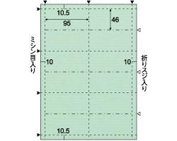 クラッポドロップ二つ折名刺mini タテ (A4サイズ:6面・10シート:60枚) ミント QP105S
