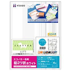 EBX02S エコノミー名刺(ホワイト/縦2ツ折/A4/4面/20シート)