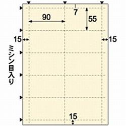 BM422S 名刺・カード スター シャーベット 174.5g/m2 (A4サイズ:10面・5シート:50枚)