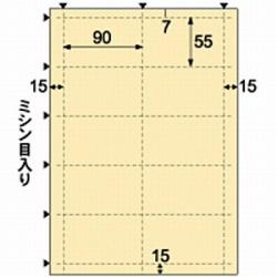 名刺・カード スター バナナ 174.5g/m2 (A4サイズ:10面・5シート:50枚) BM423S