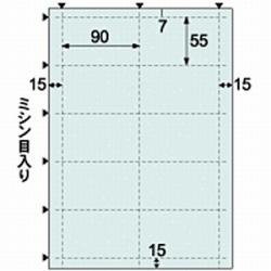 名刺・カード スター ミント 174.5g/m2 (A4サイズ:10面・5シート:50枚) BM425S