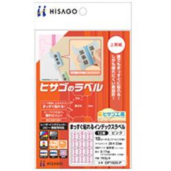 まっすぐ貼れるインデックスラベル[ピンク](ハガキサイズ:10シート・12面・120片) OP1920-P