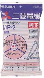 MP-2 紙パック(5枚入)
