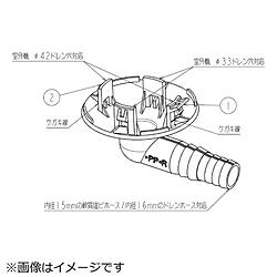 ドレンソケット MAC-861DS