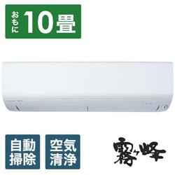 MITSUBISHI(三菱) MSZ-BKR2820-W エアコン 2020年 霧ヶ峰 BKRシリーズ ピュアホワイト [おもに10畳用 /100V] 【買い替え5000pt】