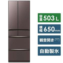 MITSUBISHI(三菱) 【基本設置料金セット】 冷蔵庫 MXDシリーズ フロストグレインブラウン MR-MXD50G-XT [6ドア /観音開きタイプ /503] 【買い替え5000pt】