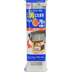 レンジフード用吸油テープ (4本入)