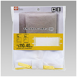 HLa毛布・タオルケット用ネット(DX) W-451