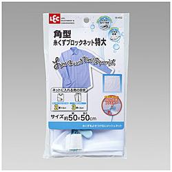 CX角型糸くずブロックネット(特大) W-452
