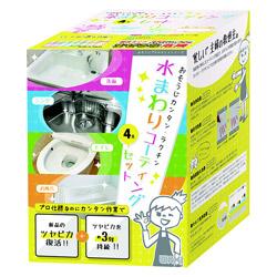 水まわり(シンク/トイレ/お風呂/洗面所)コーティング剤4点セット80ML CTG100