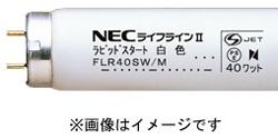 FL4 D 蛍光ランプ ライフラインII(G5口金/4形/昼光色/全光束95lm)
