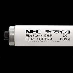 NEC 一般蛍光ランプ FLR110HDA