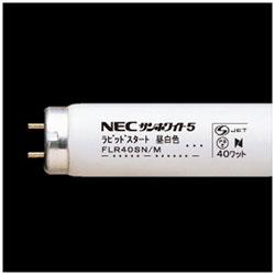 直管形蛍光ランプ 「サンホワイト5(N)」(40形・ラピッドスタート形/昼白色) FLR40SN/M