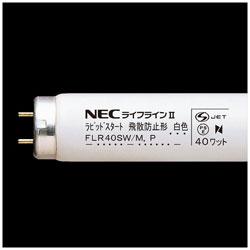 直管形蛍光ランプ 「飛散防止形蛍光ランプ(P)」(40形・ラピッドスタート形) FLR40SW/Mボウヒ