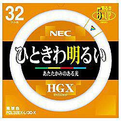 丸形蛍光灯 「ライフルックHGX」(32形・電球色) FCL32EX-L/30-X