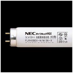 直管形蛍光ランプ 「ライフルックHGX」(40形・ラピッドスタート形/3波長形昼白色) FLR40SEX-N/M/36-X