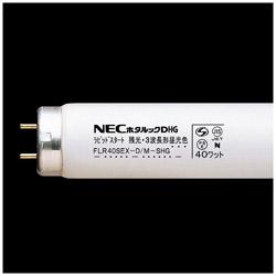 直管形蛍光ランプ 「ホタルックHG」(40形・ラピッドスタート形/3波長形昼光色) FLR40SEX-D/M-SHG
