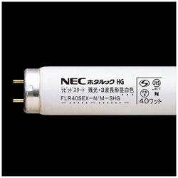 直管形蛍光ランプ 「ホタルックHG」(40形・ラピッドスタート形/3波長形昼白色) FLR40SEX-N/M-SHG.10