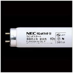 直管形蛍光ランプ 「飛散防止形蛍光ランプ(P)」(40形・ラピッドスタート形) FLR40SN/M/36ボウヒ