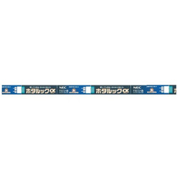 直管形蛍光ランプ 「ホタルックα」(20形・スタータ形/FRESH色) FL20SSEDF/18-SHG-A.10