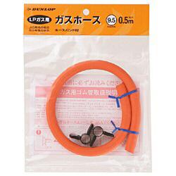 6002 【プロパンガス(LP)用】ガスホース(長さ0.5m)