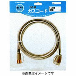 6075 【プロパンガス用】 ガスコード自在型 (2.0m)